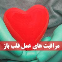 مراقبت های بعد از عمل قلب باز در بیمارستان و منزل