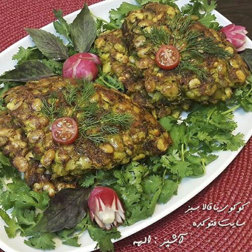 آموزش طرز تهیه کوکوی باقالا سبز خوشمزه و لذیذ,غذای کوکوی باقالا سبز