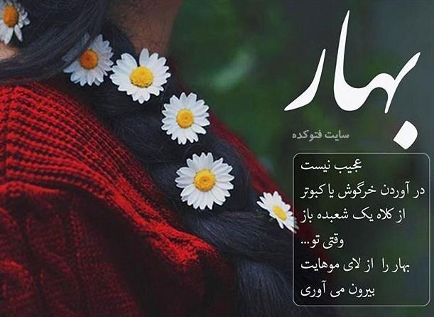 عکس نوشته بهار عاشقانه و قشنگ + متن زیبا