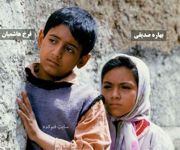 بهاره صدیقی و فرخ هاشمیان بازیگر