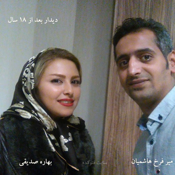 عکس های بهاره صدیقی و فرخ هاشمیان + بیوگرافی