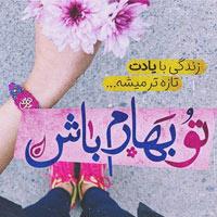 عکس نوشته بهار عاشقانه و قشنگ + عکس پروفایل بهار