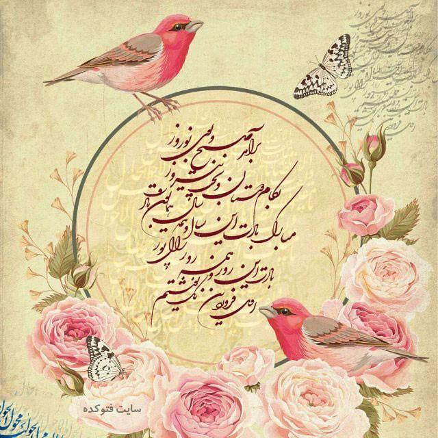 عکس عید نوروز 99 مبارک