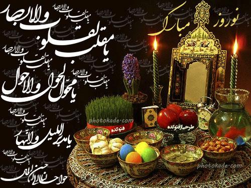 عکس نوشته عید نوروز 98 + متن تبریک