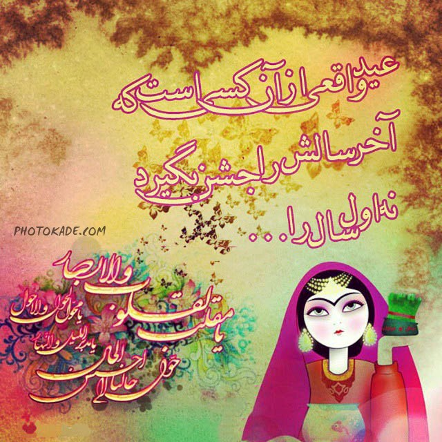 عکس نوشته تبریک عید نوروز 97 مبارک
