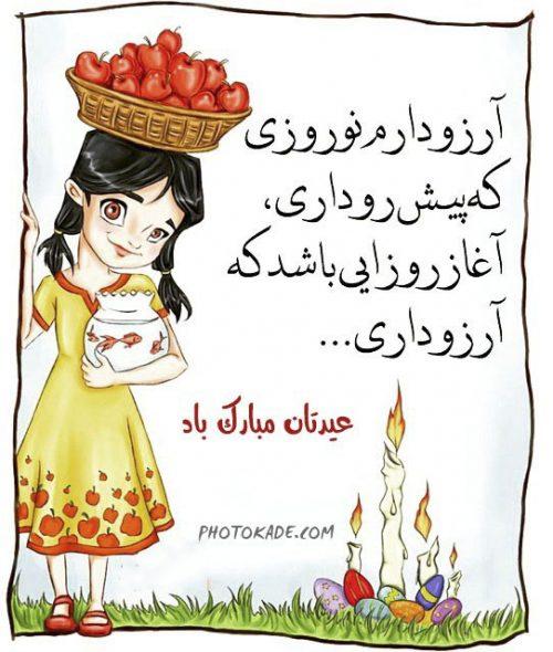 عکس نوشته عید نوروز 96 + متن تبریک