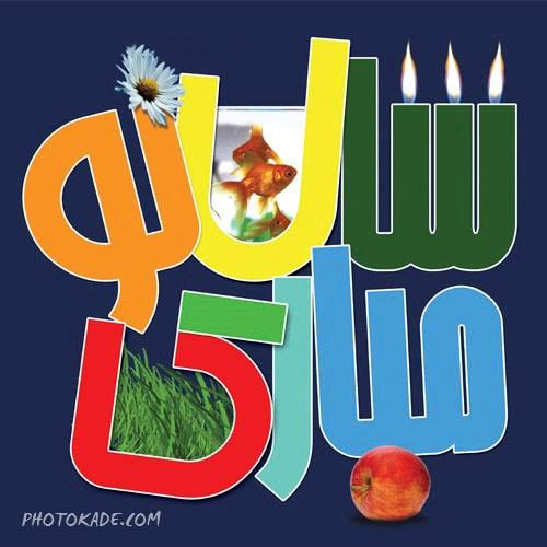 عکس عید نوروز 97 + متن تبریک