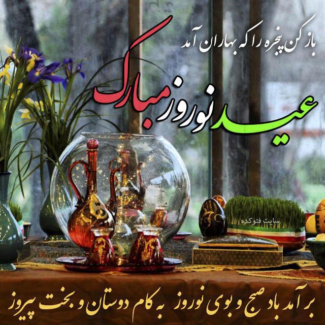 تبریک عید نوروز 97 با متن های زیبا