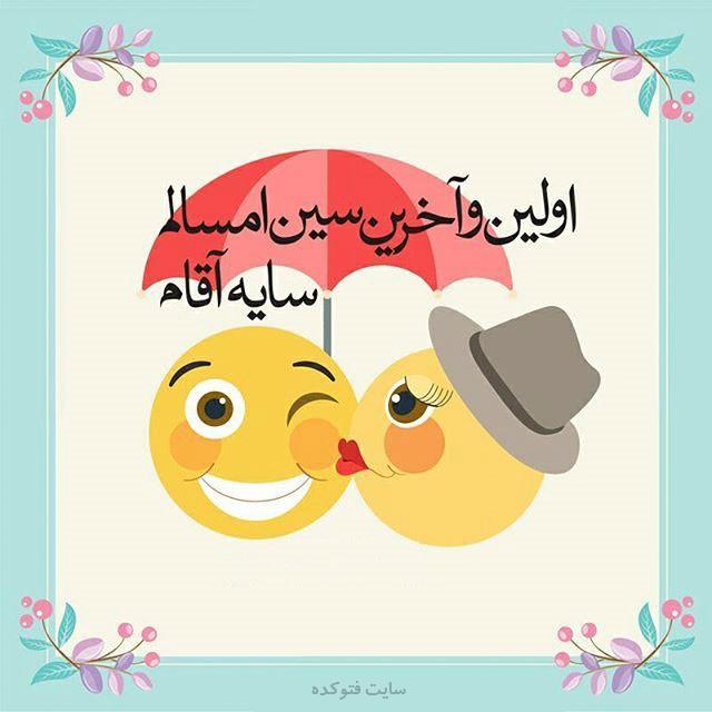 عکس لب عاشقانه با تبریک عید نوروز