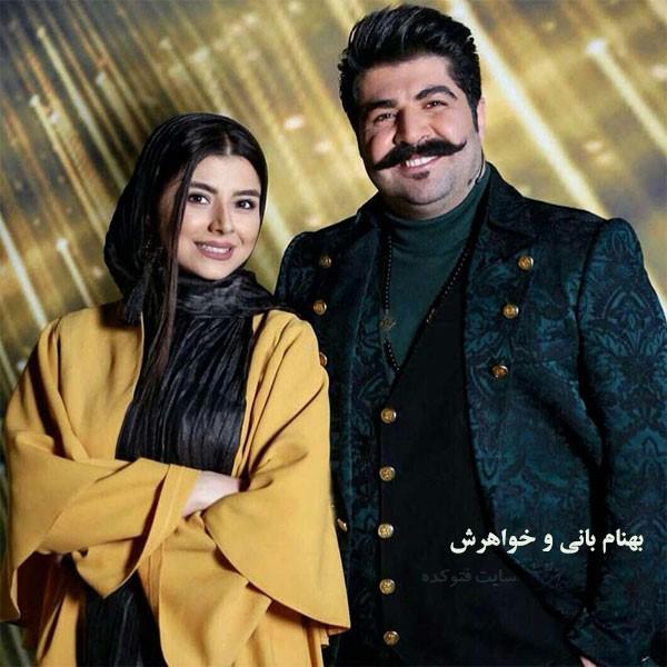بیوگرافی بهنام بانی و خواهرش با عکس جدید