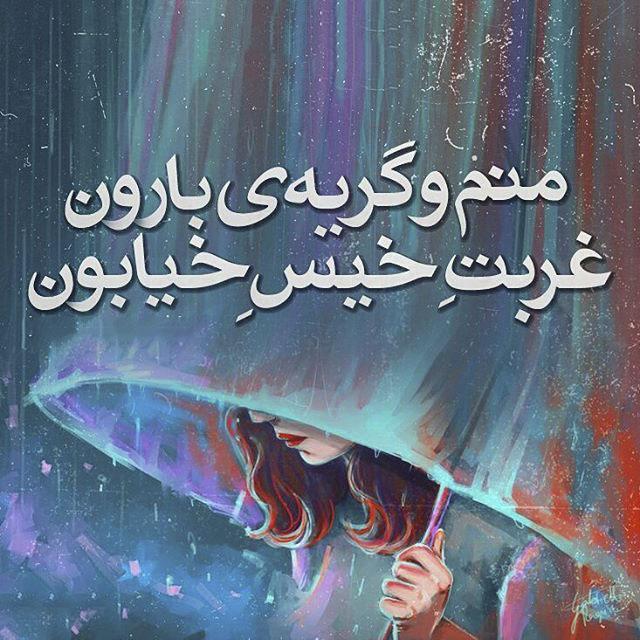 متن درباره باران پاییزی با عکس قشنگ