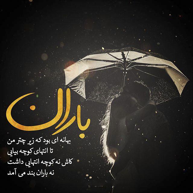 عکس نوشته باران + عکس پروفایل باران با متن بارانی