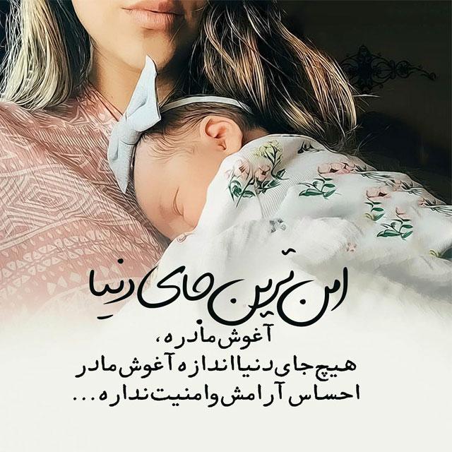 متن و جملات زیبا برای مادر