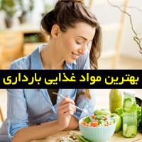 بهترین مواد غذایی در دوران بارداری + فواید (جدید)