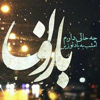 عکس نوشته باران + عکس پروفایل باران با متن بارانی زیبا