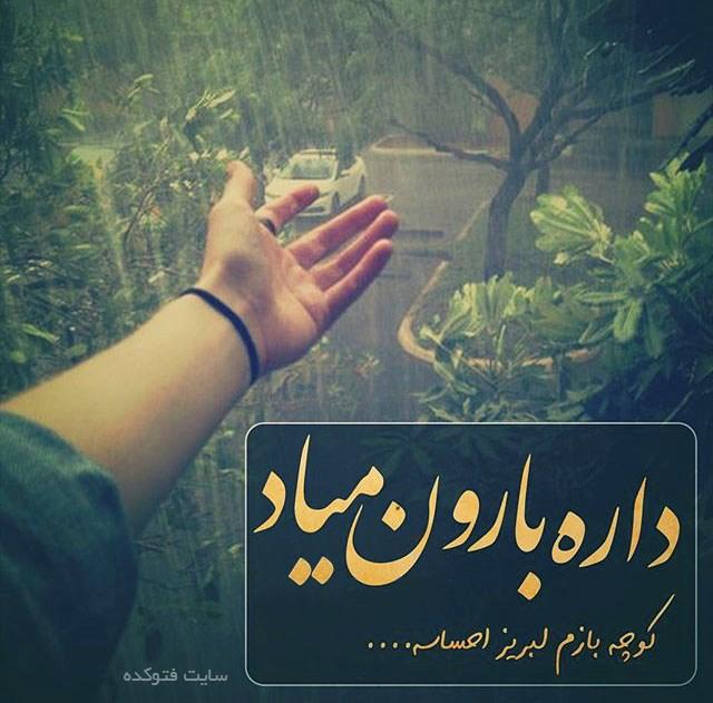 عکس نوشته باران عاشقانه با متن قشنگ