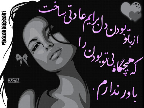 عکس نوشته عاشقانه با تو بودن