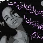 عکس نوشته دست ساز عاشقانه