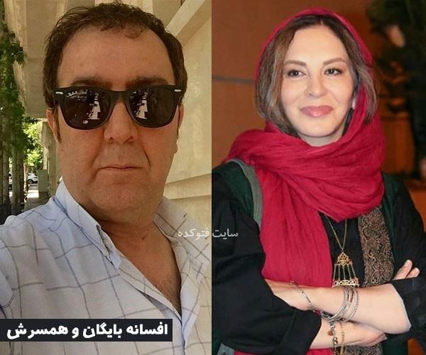 عکس افسانه بایگان و همسرش مصطفی شایسته با بیوگرافی