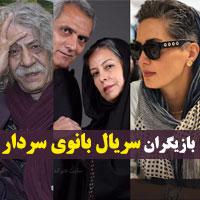 بیوگرافی بازیگران سریال بانوی سردار + عکس و اسامی کامل