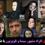 طلاق بازیگران مشهور ایرانی با عکس