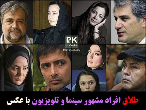 عکس و اسامی طلاق افراد مشهور سینما و تلویزیون,عکس بازیکران معروف که از هم طلاق گرفتند,عکس طلاق افراد مشهور تلویزیون,عکس طلاق های جنجالی در ایران,بازیگران