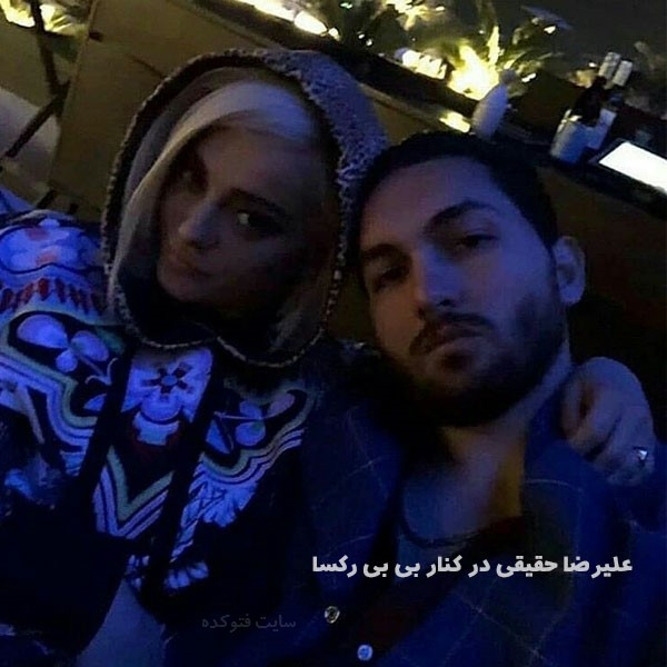 عکس جدید حقیقی و Bebe Rexha