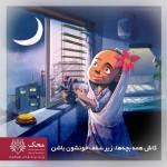 عکس کارتونی حمایت از بچه های سرطانی