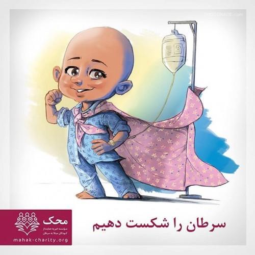 عکس کارتونی حمایت از بچه های سرطانی,عکس کارتونی بچه های سرطانی محک,کمک به محک,حمایت از محک,بچه های سرطانی,عکس بچه سرطانی