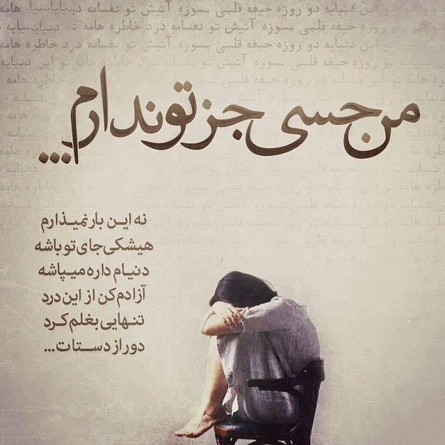 عکس نوشته تنهایی دلتنگی و غمگین با متن