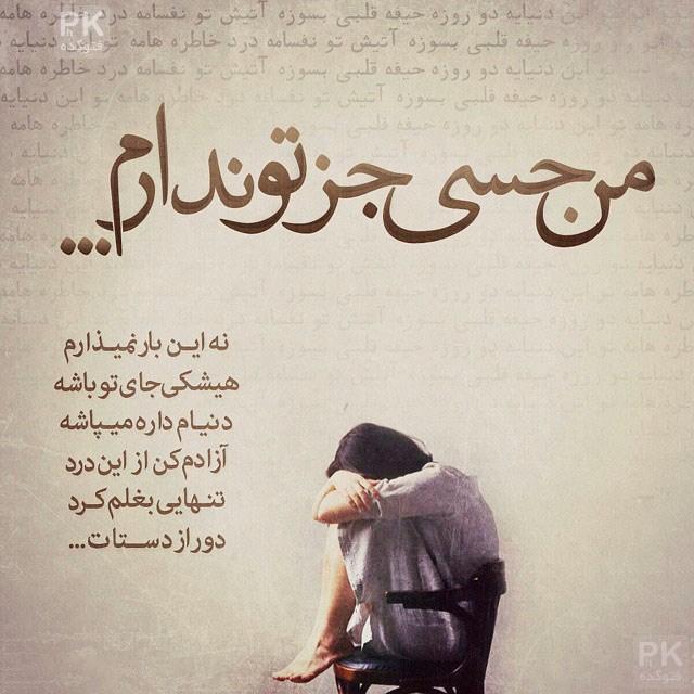 نمایش پست :عکس نوشته های فارسی تنهایی و غمگین