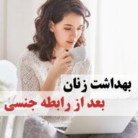 نکات بهداشتی زنان بعد از رابطه جنسی و نزدیکی