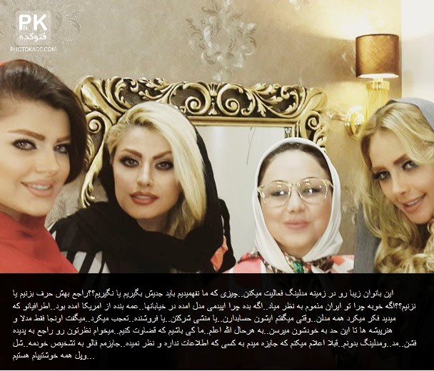بهنوش بختیاری و دختران مدل با عکس,عکس بهنوش بختیاری با دختران مانکن ایرانی,جدیدترین مطلب بهنوش بختیاری در مورد مدل و مدلینگ,نظر بهنوش بختیاری در مورد مدلها