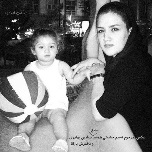 عکس نسیم حشمتی همسر بنیامین بهادری و دخترش بارانا