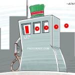 بنزین نوروزی 94