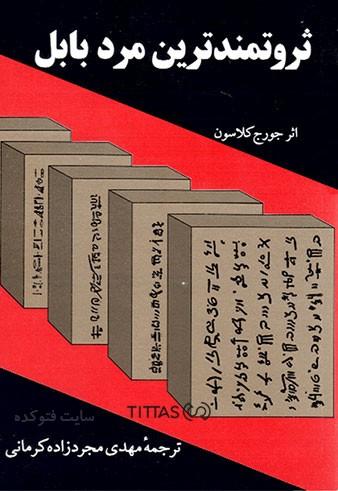 ثروتمندترین مرد بابل : اثر جورج کلاسون