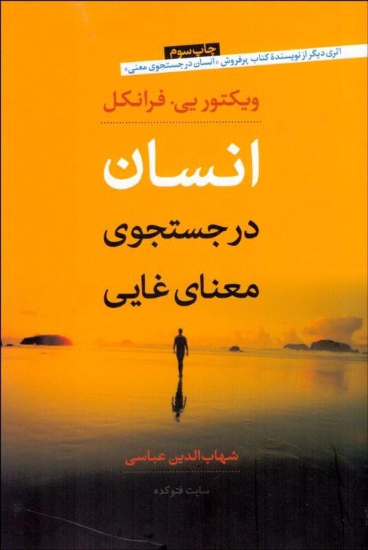 پرفروش ترین کتاب های روانشناسی انسان در جستجوی معنا اثر : ویکتور فرانکل