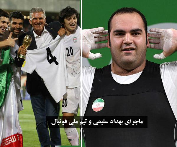 بهداد سلیمی و بازیکنان تیم ملی فوتبال