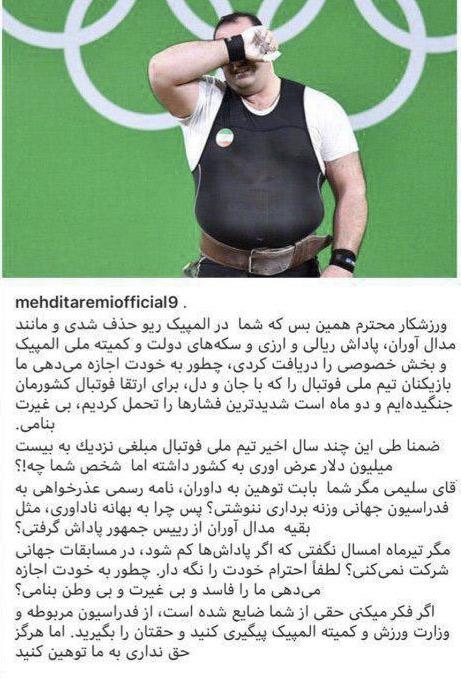 بهداد سلیمی علیه بازیکنان تیم ملی فوتبال