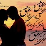 نوشته عاشقانه با عکس love