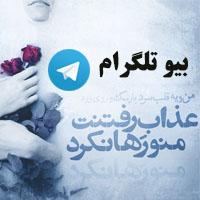 100 متن بیو تلگرام + بیو تلگرام خاص عاشقانه و شاخ انگلیسی