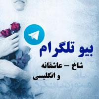 200 متن بیو تلگرام + بیوگرافی تلگرام عاشقانه و شاخ انگلیسی