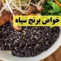 خواص برنج سیاه + 23 خاصیت برنج سیاه که باید بدانید