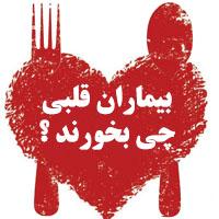 بیماران قلبی چه بخورند + 10 پیشنهاد غذایی انجمن قلب آمریکا