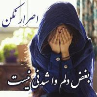 عکس و متن غمگین دخترانه با تکست غم و گریه دار