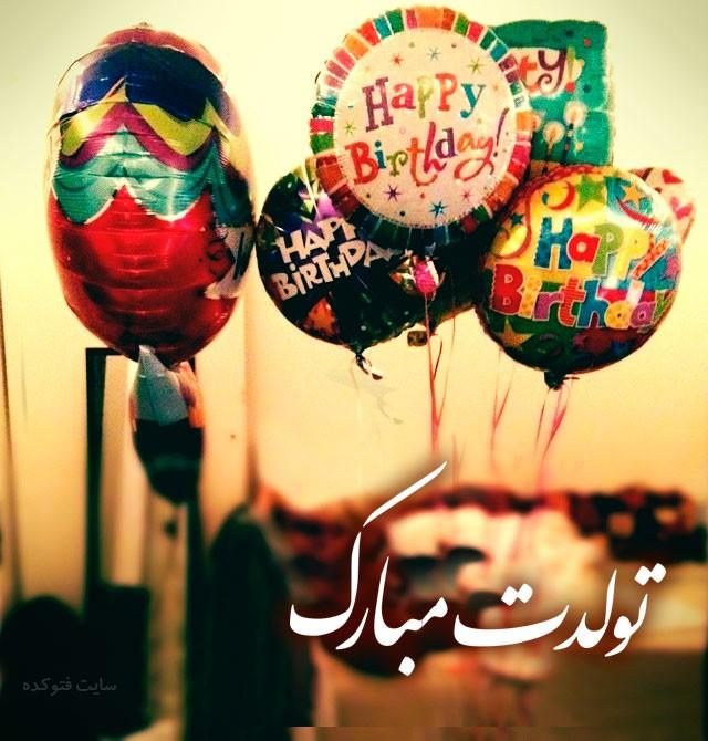 تبریک تولد برای خواهر و برادر