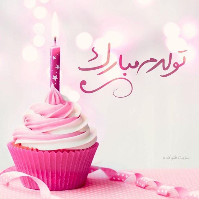عکس تولد مبارک خودم