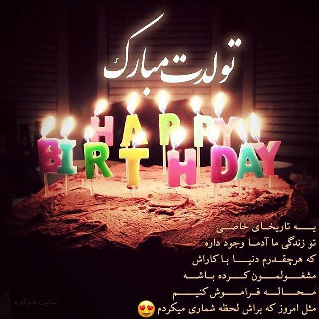 عکس تولدت مبارک جدید برای پروفایل
