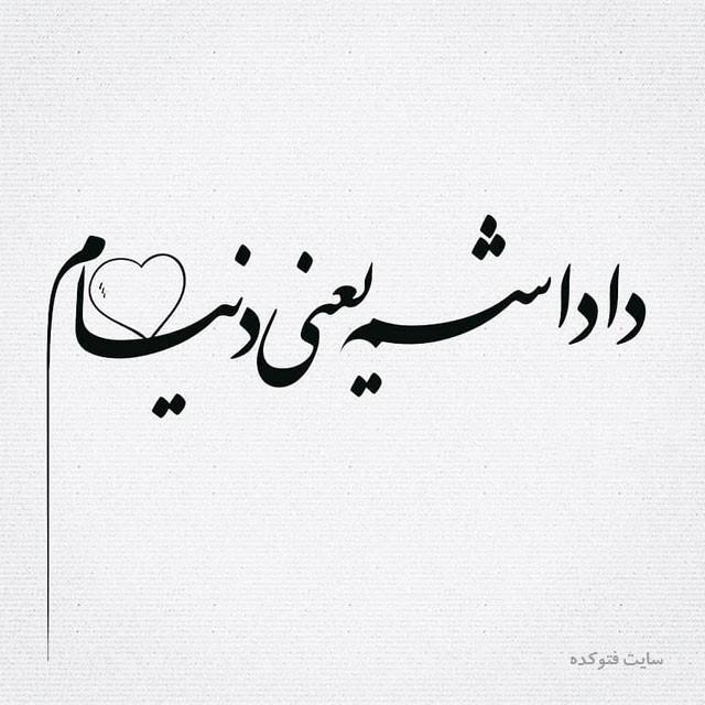 عکس نوشته داداشیم یعنی دنیام با متن قشنگ