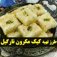 طرز تهیه کیک مکرون نارگیلی + دستور پخت ساده (جدید)
